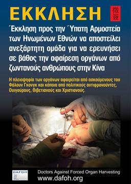Κάντε κλικ για να δείτε την αφίσα της έκκλησης